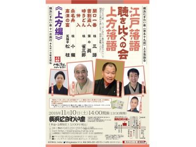 江戸落語と上方落語。横浜にぎわい座で聴き比べの会を開催。 企業 ...