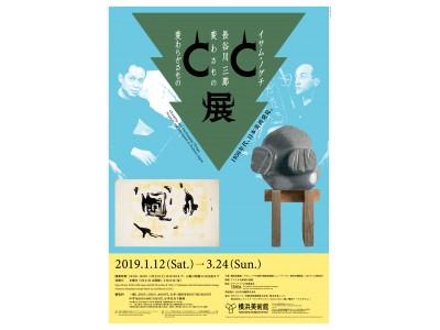 もっと楽しむ 横浜美術館「イサム・ノグチと長谷川三郎―変わるものと変わらざるもの」展!
