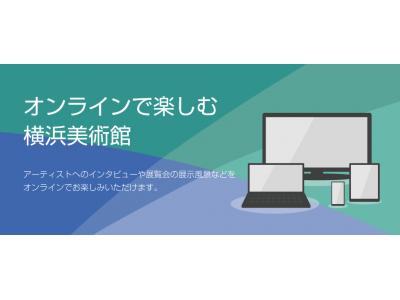 オンラインで楽しむ横浜美術館!