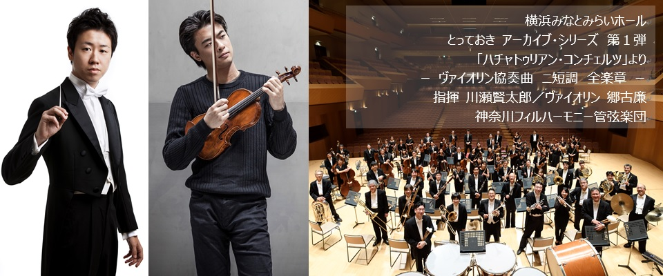 【横浜みなとみらいホール】とっておき アーカイブ・シリーズ第1弾 「ハチャトゥリアン・コンチェルツ」より ヴァイオリン協奏曲 を配信
