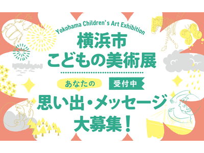 半世紀以上続く「横浜市こどもの美術展」、あなたの思い出・メッセージ大募集!