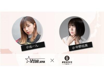 Vstar JapanとGROVE、動画クリエイターの中国進出支援で業務提携