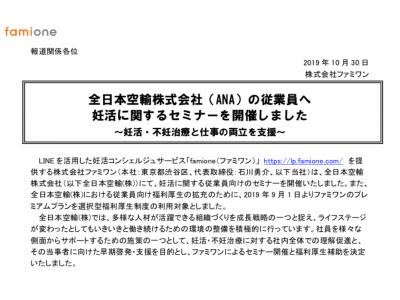 全日本空輸株式会社(ANA)の従業員へ妊活に関するセミナーを開催しました