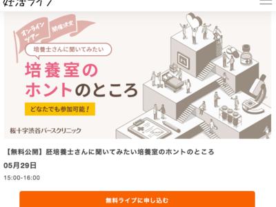 不妊治療を行う桜十字渋谷バースクリニックとファミワンが共同で、受精卵の培養に関するオンラインセミナーを無料開催