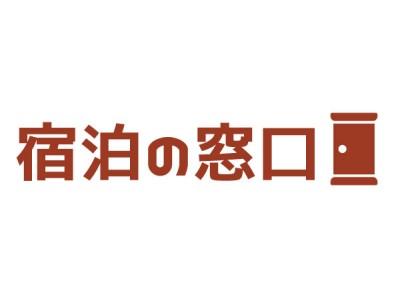 日本初!宿泊の窓口が東京浅草にOPEN決定!!インバウンド業界に革命か!?