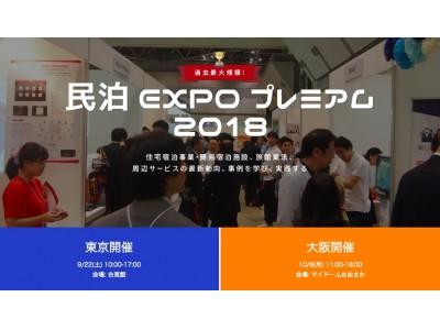 インバウンド業界大注目の「民泊」最新動向全部まとめて公開しちゃいます!!民泊EXPOプレミアム2018開催迫る・・・