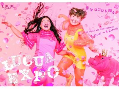 ルクア大阪 4周年イベント「LUCUA EXPO」開催!!