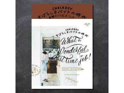 "【EVENT】チョークボーイとチョークが出会ったこの場所で。書籍刊行記念イベント""CHALKBOY'S すばらしきバイトの時代"" 地元大阪を皮切りに、熊本・福岡・東京で開催!"