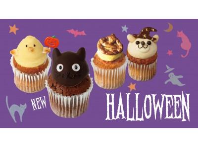 ハロウィンを盛り上げるカップケーキが勢ぞろい!賑やかで楽しいハロウィンカップケーキ、9/28(金)より期間限定で発売開始