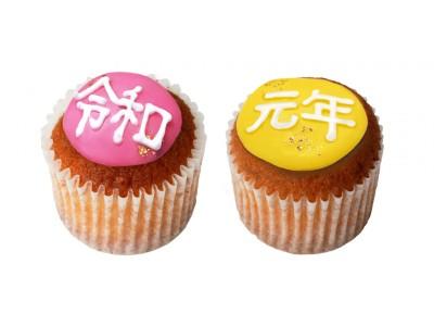 """2つ合わせて""""令和元年"""" 令和時代の幕開け5/1(水)『ベイクド令和』リニューアル!リクエスト多数にお応えしてオンラインでの販売も5/15(水)~開始"""