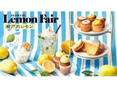 レモンのお菓子好き必見!「瀬戸内レモンフェア」で丸ごとレモンを堪能 - 夏の手みやげからビタミン補給できるスカッシュ、サンデーまで