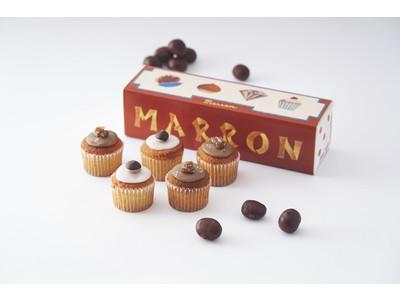 栗好き必見、秋の和栗スイーツ新発売!大粒で甘い「須木栗」丸ごとベイクドカップケーキと秋のスペシャリテ・和栗のマロンシャンティを販売開始。