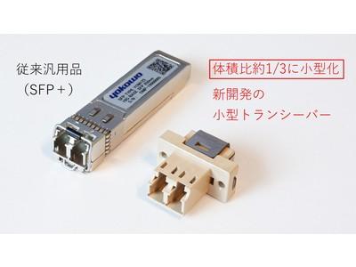 10Gbps伝送に対応した、小型光トランシーバー LCインターフェースを新開発
