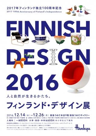 ~自然と、時代と、人の暮らしと~2017年 フィンランド独立100周年記念フィンランド・デザイン展