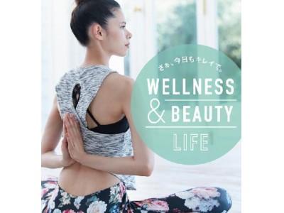 健康に、美しく過ごしたい! 「Wellness&Beauty Life」