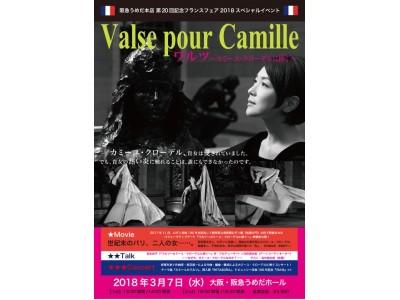 阪急うめだ本店「第20回記念フランスフェア2018」スペシャルイベント『ワルツ~カミーユ・クローデルに捧ぐ~』