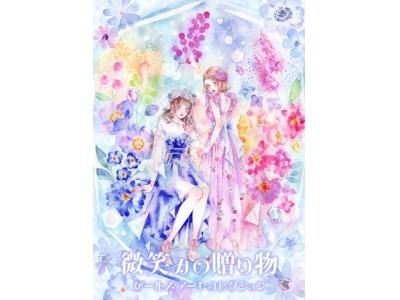【阪神本店】「ガールズアートコレクション」~微笑みの贈り物~