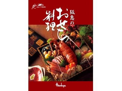 【阪急うめだ本店】9月21日(金)から「阪急のおせち」ご予約承り開始