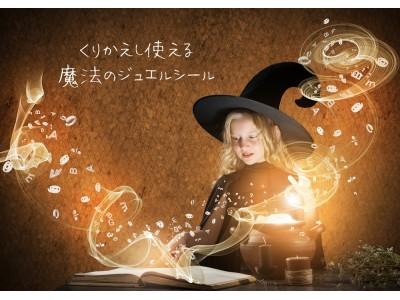【阪神本店】ボディジュエリーで誰でも簡単ハロウィン気分