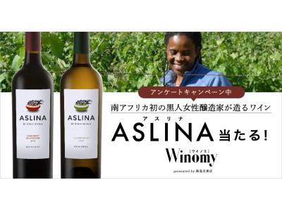 「ワイノミ」で南アフリカ初の黒人女性醸造家が造るワイン「アスリナ」プレゼントキャンペーン実施中