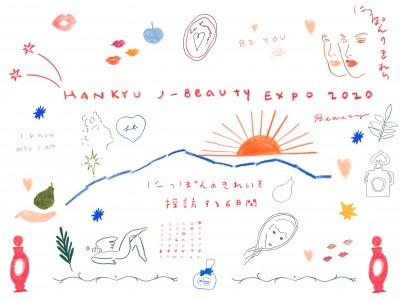 阪急うめだ本店にて開催!にっぽんのきれいを探訪する6日間「HANKYU BEAUTY EXPO 2020」