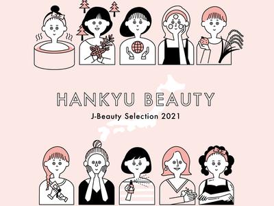 【阪急百貨店うめだ本店】自然由来の力を大切にしたこだわりある日本発のコスメをリアルとオンラインで紹介「HANKYU BEAUTY JーBeauty Selection 2021」