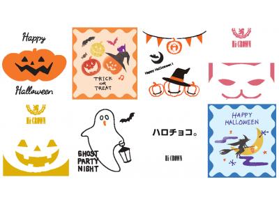 森永製菓×トリナスの新進デザイナーのコラボレーション!『TAICHIRO MORINAGA』にてハロウィン、クリスマスに向けた特別パッケージデザインの「ハイクラウン」を発売
