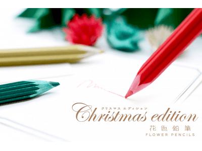 鉛筆を削ると花が咲く?!「花色鉛筆」に新バージョン!削るとクリスマスがやってくる「花色鉛筆 / Christmas edition」発売