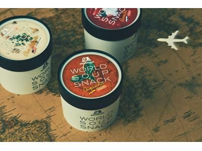 世界各国のスープをギュッと濃縮!お手軽小腹満たしスナック「WORLD SOUP SNACK(ワールドスープスナック)」受注販売開始