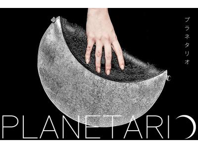 月にふれる レザーコレクション『PLANETARIO(プラネタリオ)』シリーズ誕生