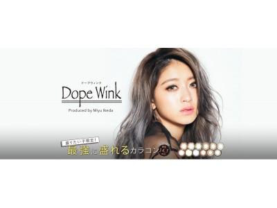 みちょぱプロデュース「DopeWink(ドープウィンク)」がスタイリッシュで盛れるシリーズを新発売。