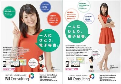 電子秘書のイメージキャラクターに国民的美少女グランプリ・小澤奈々花さんを起用