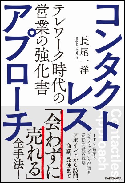 営業のニューノーマルは「非接触」 新刊『コンタクトレス・アプローチ』を出版