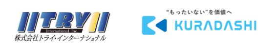 株式会社トライ・インターナショナルがKURADASHIに出品