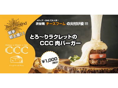 「日本全国5きげんグルメ祭り2019」初出店!渋谷で行列のできるチーズ料理専門店『CCC Cheese Cheers Cafe チーズチーズカフェ』