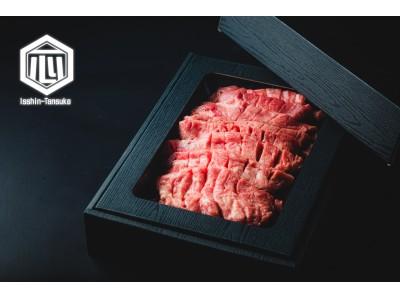 販売開始1時間で限定250食が即完売!15mmの厚切り仙台牛タン8,000円(税込) 仙台牛タン食べ放題が大人気の『一心たん助』が通信販売を開始