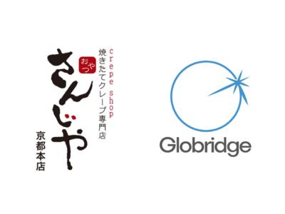 デリバリー業界大手Globridgeが老舗クレープ専門店「株式会社さんじやクレープス」とデリバリー専門ブランドの共同開発に向けた業務提携を発表