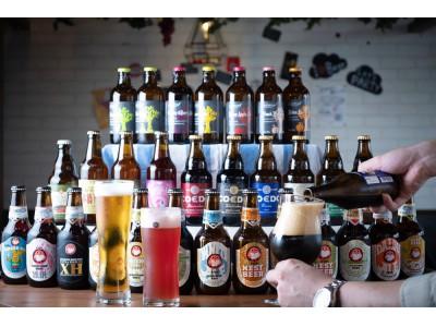 国産のクラフトビール30種が飲み放題!指定コースに 1,000円でクラフトビールを贅沢に飲み比べ 『有楽町 SORAバル』
