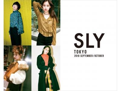 SLY(スライ)新木優子さんなど豪華キャストが登場する写真集「SLY TOKYO 2018 SEPTEMBER/OCTOBER」第四弾、公開!