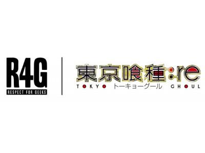 R4G(アールフォージー)×『東京喰種トーキョーグール:re』第3弾アイテムの受注開始!