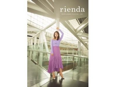 rienda(リエンダ)2019年春夏キャンペーンヴィジュアルモデル昨年に引き続き堀田茜さんを起用!