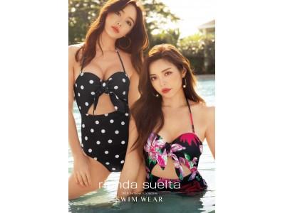 rienda suelta(リエンダ スエルタ)韓国の人気インスタグラマーをモデルに起用した2019年新作スイムウェアコレクションを発表!