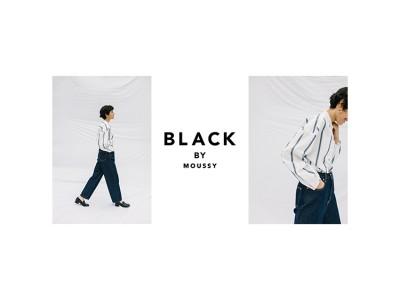 BLACK BY MOUSSY(ブラックバイマウジー)2019年S/Sリニューアル&POP-UPストアオープン