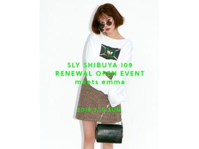 SLY(スライ)2019年3月8日(金) SLY SHIBUYA 109店が4階に移設リニューアルオープン!人気モデルemmaさんの来店イベントを開催