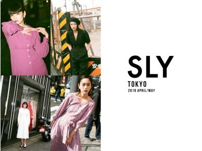 SLY(スライ)秋元梢さん、桐谷美玲さんなど豪華キャストが登場する写真集「SLY TOKYO 2019 APRIL/MAY」第五弾、公開!