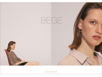 AZUL by moussy(アズール バイ マウジー)シンプルでラフな抜け感が心地よい 大人の女性のための新カジュアルライン「BEGE COLLECTION(ベージ コレクション)」をローンチ