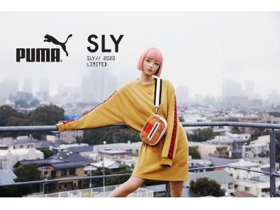 SLY(スライ)『PUMA』との初のコラボレーションアイテムが発売!バーチャルモデルimmaさんを起用