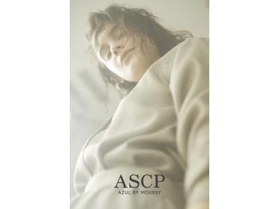 大人の女性に向けた心地よい空間、ASCP AZUL BY MOUSSY(アスコップ アズール バイ マウジー)が10/24(木)よりキラリナ京王吉祥寺に新コンセプトショップとしてオープン!