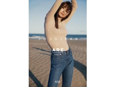 AZUL BY MOUSSY(アズール バイ マウジー) 人気スタイリスト百々千晴氏とのコラボレーションデニム「DODO JEAN × ARE DENIM」を発売!キャンペーンモデルにヨンアさんを起用