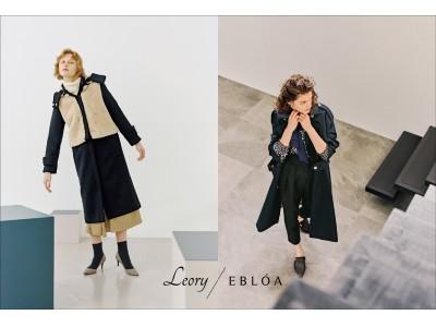 Leory x EBLÓA(レオリーエブロア)が10/8(火)よりアトレ恵比寿 本館4階フォンテーヌテラスにて期間限定POP UP SHOPがオープン!